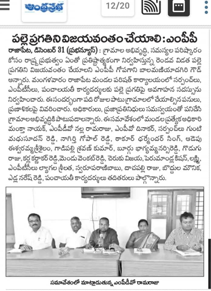 Nagirthi Gopal Reddy   TRS   Youth Association   Narsapur   Praja Rajyam party   theLeaderspage   Yadadri-Bhongiri   Rajapet   Telangana   Sarpanch