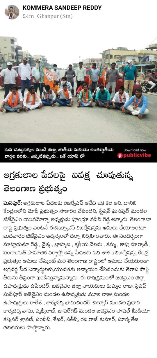 Pundru Naveen Reddy | Mandal President | Mandal Convenor | Mandal Co-Convenor | Active Member | Student Union Senior Leader | Activist | ABVP | TDP | BJYM | Viswanathapuram | Station Ghanpur | Jangaon | Telangana | theLeadersPage