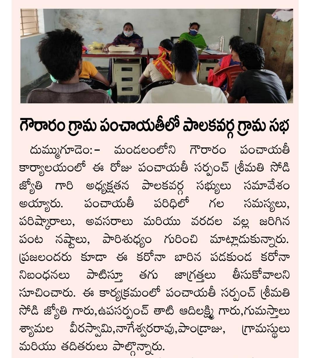 Sodi Jyothi   Sarpanch   Vice President   TRS   Social Activist   Gowravaram   Dummugudem   Bhadradri Kothagudem   Bhadrachalam   Telangana   theLeadersPage