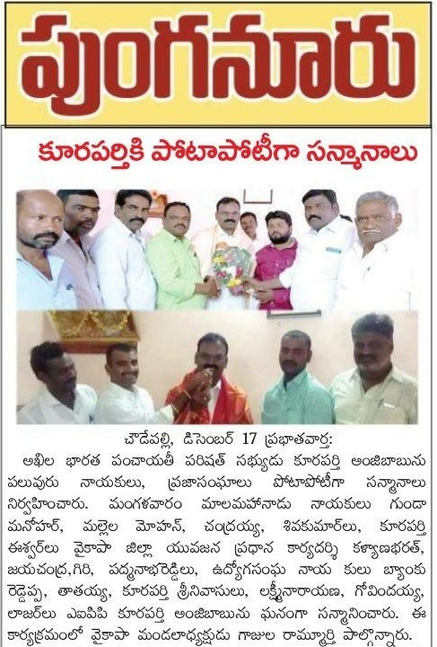 Kalai Kalyan Barath | Kalyan Barath | Kalyan Bharath | Kalai Kalyan Bharath | District Youth General Secretary |  Mandal President of NSUI | Mandal Youth Presient | NSUI | YSRCP | Chowdepalle | Chittoor | Andhra Pradesh | theLeadersPage