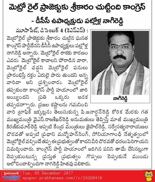 Patlolla Nagireddy | Senior Leader | Vice-President of NSUI | Youth Congress Vice-President | Honorable President of TS National Mazdoor Union RTC Depot | Honorable President of Telangana Mazdoor Union | Vice-President for JAC | Vice-President for the Ranga Reddy District | Convenor for TSJAC | State Secretary for TCC | TCC Offical Spokesperson | President of Bharat Nagar Colony Welfare Resident Association | Nagireddy Trust | BJP | Sajjapur | Kohir | Sangareddy | Kukatpally | Medchal-Malkajgiri | Hyderabad | Telangana | theLeadersPage