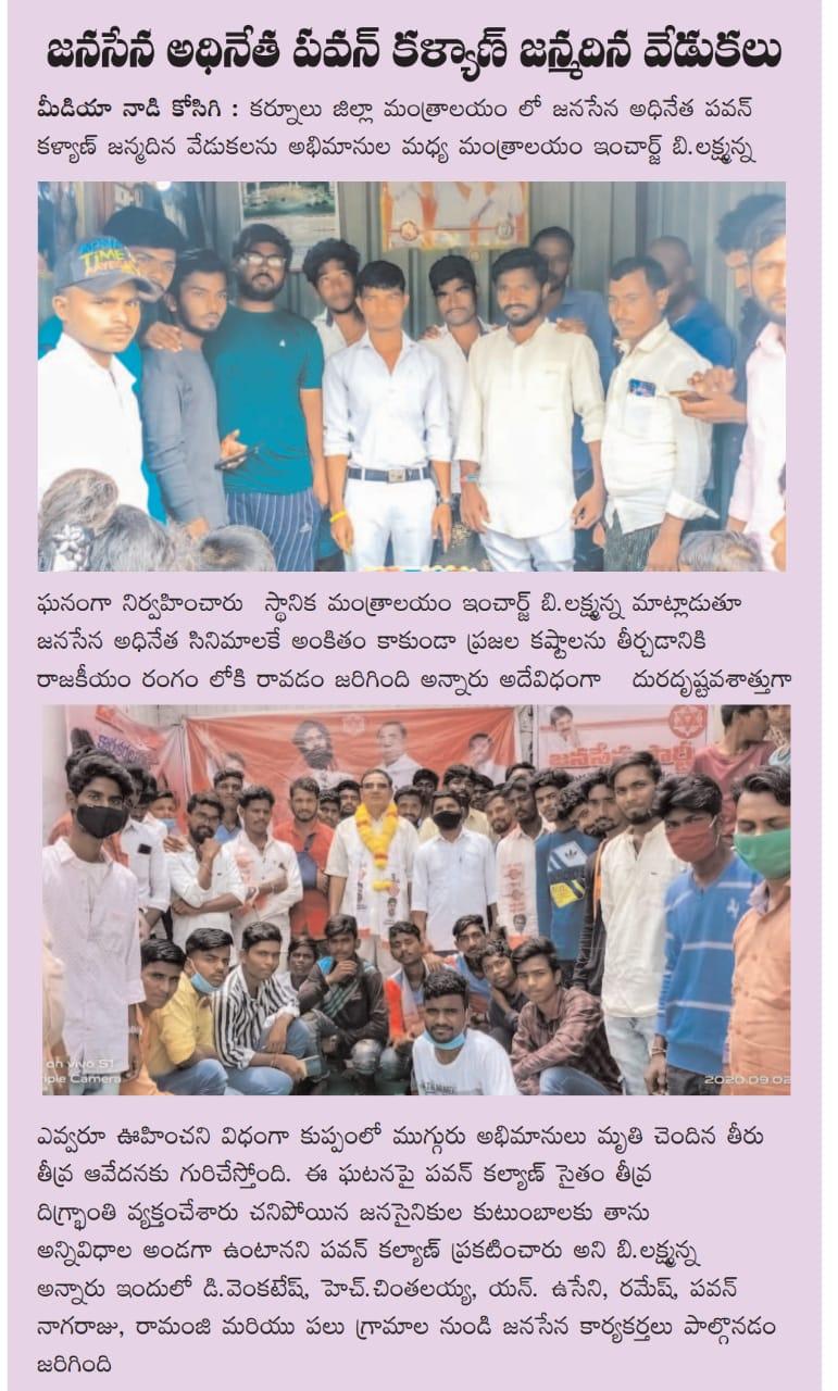 Doddi Venkatesh   Janasena Party Leader   Janasena   Belagallu   Kosigi   Mantralayam   Kurnool   Andhra Pradesh   theLeadersPage
