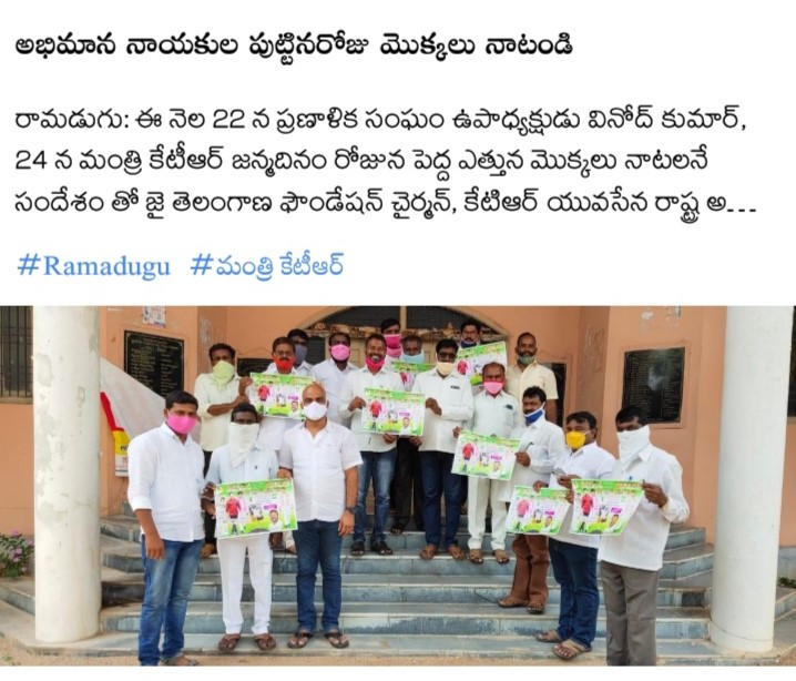 Chirutha Ramchandran | Ramchandram | Mandal Youth President | President of Viveka Youth Club | Mandal Youth President | Ward-Member of 4th Ward | Established Viveka Youth Club | TRS | Telangana Movement | Shanagar | Ramadugu | Karimnagar | Telangana | theLeadersPage