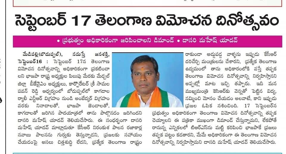 Dasari Mahesh Yadav   23rd Division Incharge   District President of National BC Sankshema Sangam   General secretary   Youth President of Bajrang Dal  BJP   Boduppal   Medipally   Medchal-Malkajgiri   Medchal   Telangana   theLeadersPage