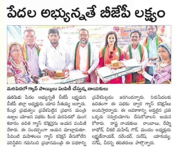 Guguloth Laxman | Mandal President | TRS | BJP | Youth President | State Chief Secretary of the Tribal Morcha | Sevadal Sena Mandal President | Pagidipalli | Chinnagudur | Dornakal | Mahabubabad | Telangana | theLeadersPage