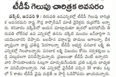 Rudra Gopi (Gandla) | Rudra Gopi | Ex-State Director of Gandla Telikula Devatilakula Finance Corporation Limited | Ex-State Director of Gandla Corporation | Director of Gandla Corporation | DYFI Member of the Joint Andhra Pradesh State Committee | Town Committee Member | BC Cell Mandal President | Secretary of Gram Panchayat | In-Charge of Gram Panchayat | Tirupati By-Election Observer | State President of Akhila Gandla Teli Yuvajana Sangham | Active Leader | Active Member | CPM | DYFI | TDP | Gandlapalli | Galiveedu | Tirupati | Kadapa | Andhra Pradesh | theLeadersPage