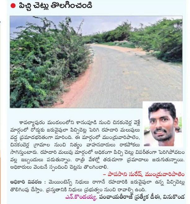 Papasani Suresh   Suresh   President of Be the Change Chairty   Mundruvaripalem   Savalyapuram   Guntur   Vinukonda   Andhra Pradesh   theLeadersPage