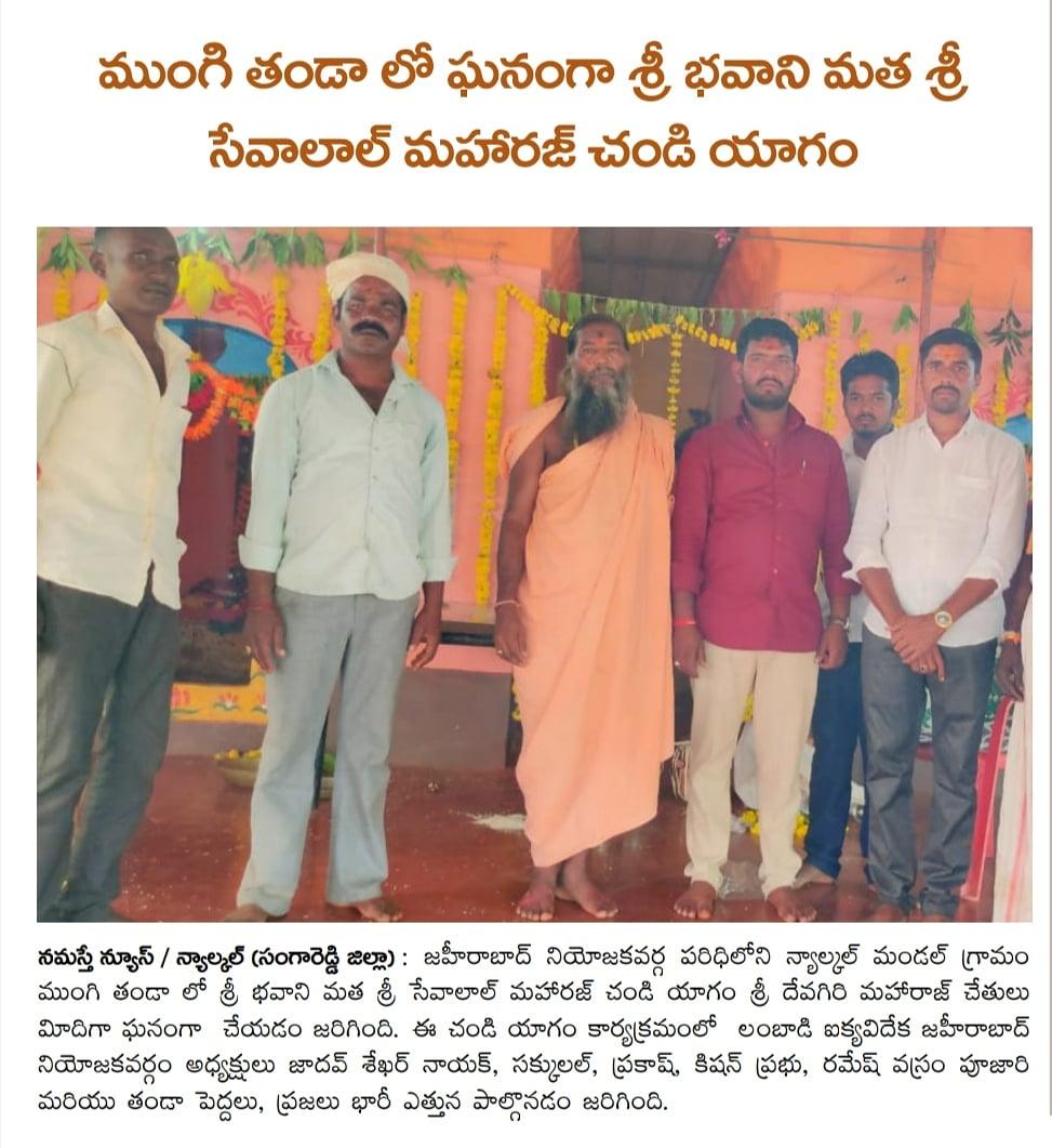 Jadav Shekar Nayak | Constituency President of Lambadi Ikya Vedika | Congress Leader | Mandal President of Lambadi Ikya Vedika | Mungi Thanda | Nyalkal | Sangareddy | Zahirabad | Telangana | INC | theLeadersPage