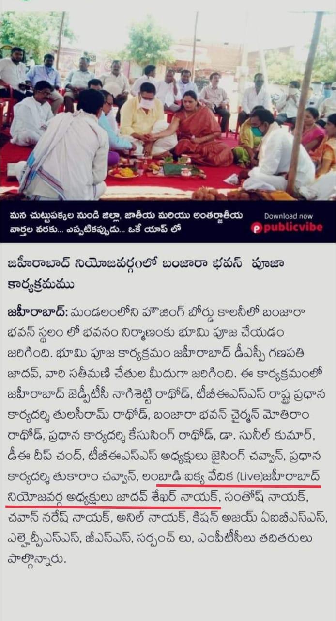 Jadav Shekar Nayak   Constituency President of Lambadi Ikya Vedika   Congress Leader   Mandal President of Lambadi Ikya Vedika   Mungi Thanda   Nyalkal   Sangareddy   Zahirabad   Telangana   INC   theLeadersPage