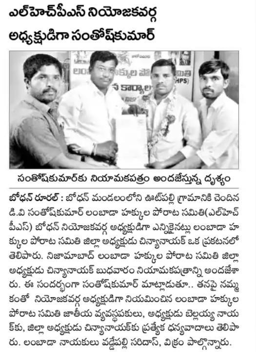Megavath Saridas | Ex-Sarpanch | Waddepally | INC | Sarpanch | Founder&Member of AITS | Party Activitist | Founder of Madhu Yaskhi Yuvasena | Yedapalle | Nizamabad | Bodhan | Telangana | theLeadersPage