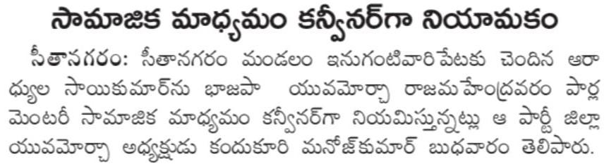 Aradhyula Sai Kumar | Social Media Convenor | ABVP | BJP | BJYM | Convenor of Korukonda Bhag | State Executive Member | Member of BJP | Seethanagaram | Rajanagaram | Rajahmundry | East Godavari | Andhra Pradesh | theLeadersPage