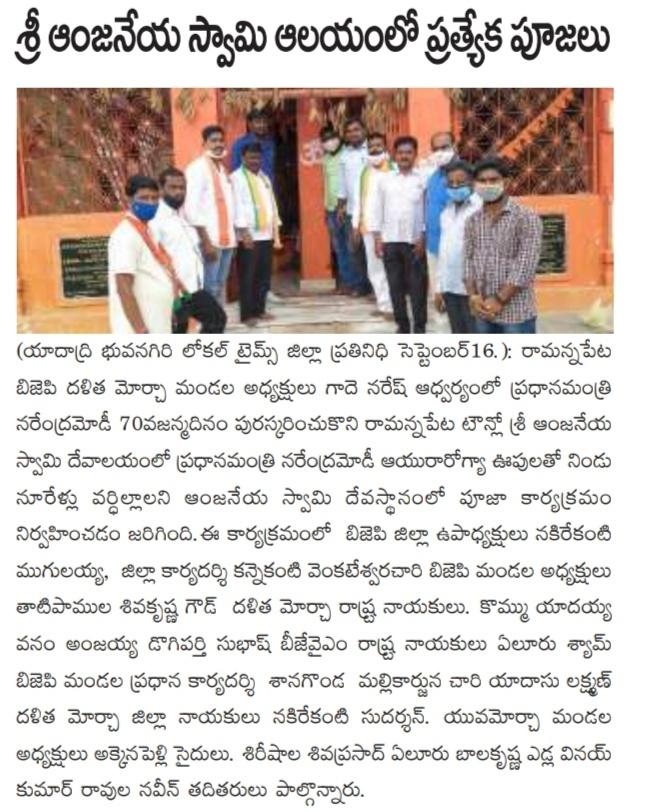 Akkanapally Saidulu | BJYM Mandal President | Active Member | Village President | Social Activist | Janampally | Ramannapet | Nakrekal | Yadadri- Bhuvanagiri | Telangana | BJP | BJYM | theLeadersPage