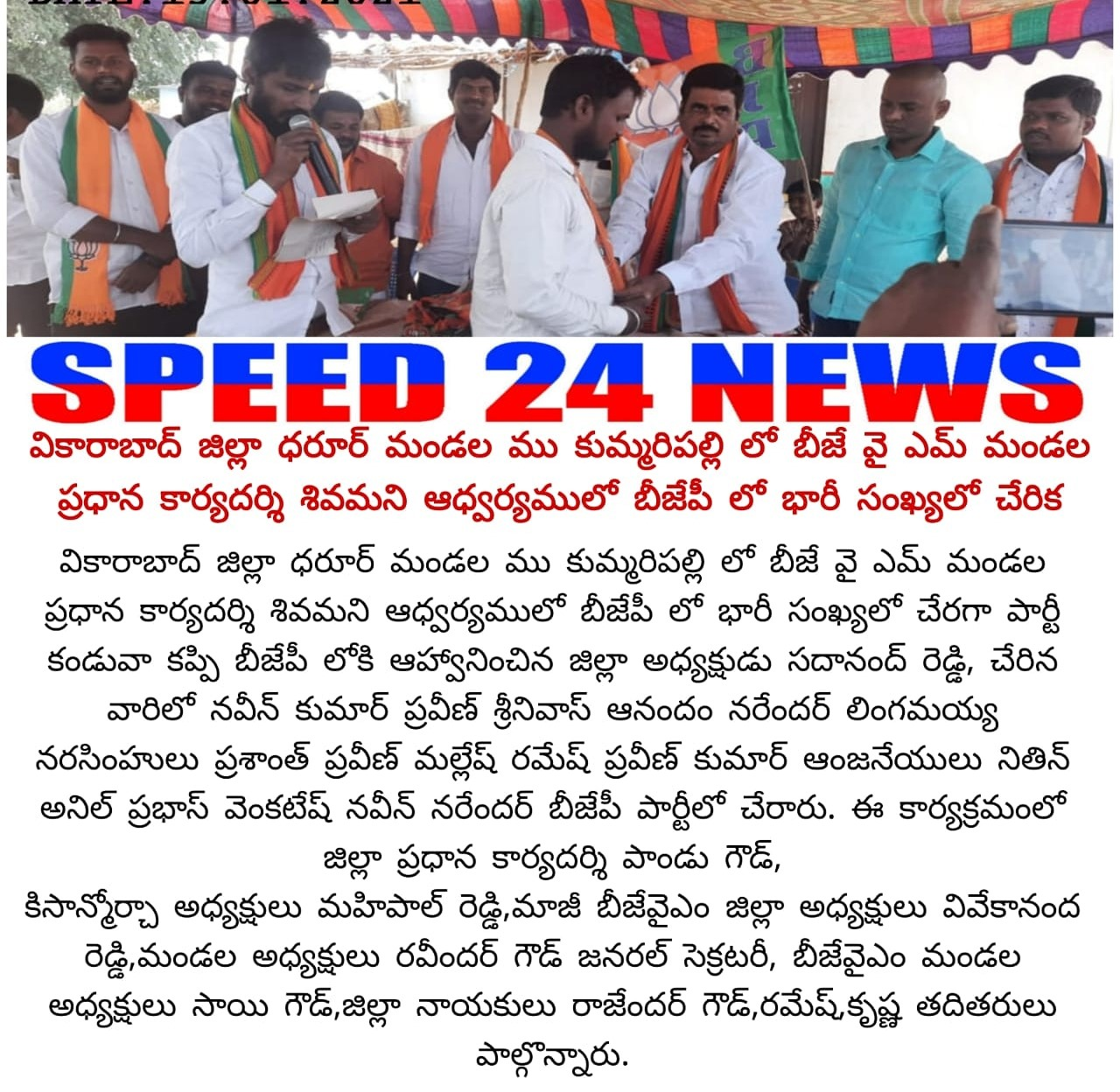 Ashamolla Shivamani Goud   BJYM General Secretary   Active Member   Party Activist   ABVP   RSS   BJP   Vikarabad Nagaram   Dharur   Vikarabad   Telangana   theLeadersPage