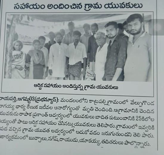 Rapaka Prashanth | BJYM Mandal President | Party Activist | Town President | Active Member | Katrapalle | Rayaparthi | Warangal Rural| Palakurthy | Telangana | ABVP | BJYM | theLeadersPage