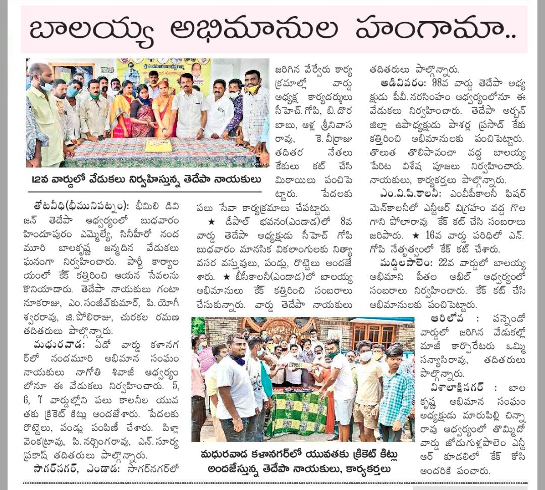 Nagothi Venkata Shiva Raju | Shivaji | ITDP Social Media Incharge of Bheemili Constituency | Secretary of District Telugu Yuvatha Organization | Active Member | Coordinator of CBN Army | Civil Contractor | District Member of the Telugu Nadu Students Federation | Chief Head of Shivaji Infra Solutions | Madhurawada | Chinagadhili | Bheemili | Visakhapatnam | Andhra Pradesh | TDP | TNSF | theLeadersPage