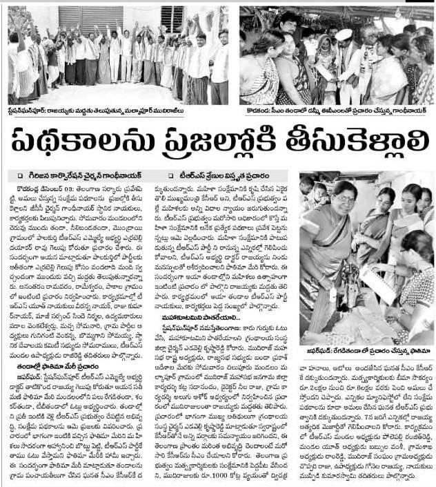 Dharavath Veeranna Naik   Mandal Youth President   Member of National Vigilance Committee   Founder&President of Devanaik Youth Association   Jangaon   Kodakandla   Telangana   theLeadersPage   TRS