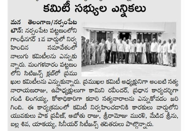 Abothu Raju Yadav | State President of Golla Kurma Youth Federation | Town Youth Vice-President | Narsampet Constituency Leader | TDP | TRS | Youth General Secretary | Town General Secretary | Division President | Mandal Youth General Secretary | Member of Constituency Coordinating Committee | District President of Golla Kurma Youth Federation | State President | Social Activist | Party Activist | Narsampet | Warangal Rural | Telangana | theLeadersPage