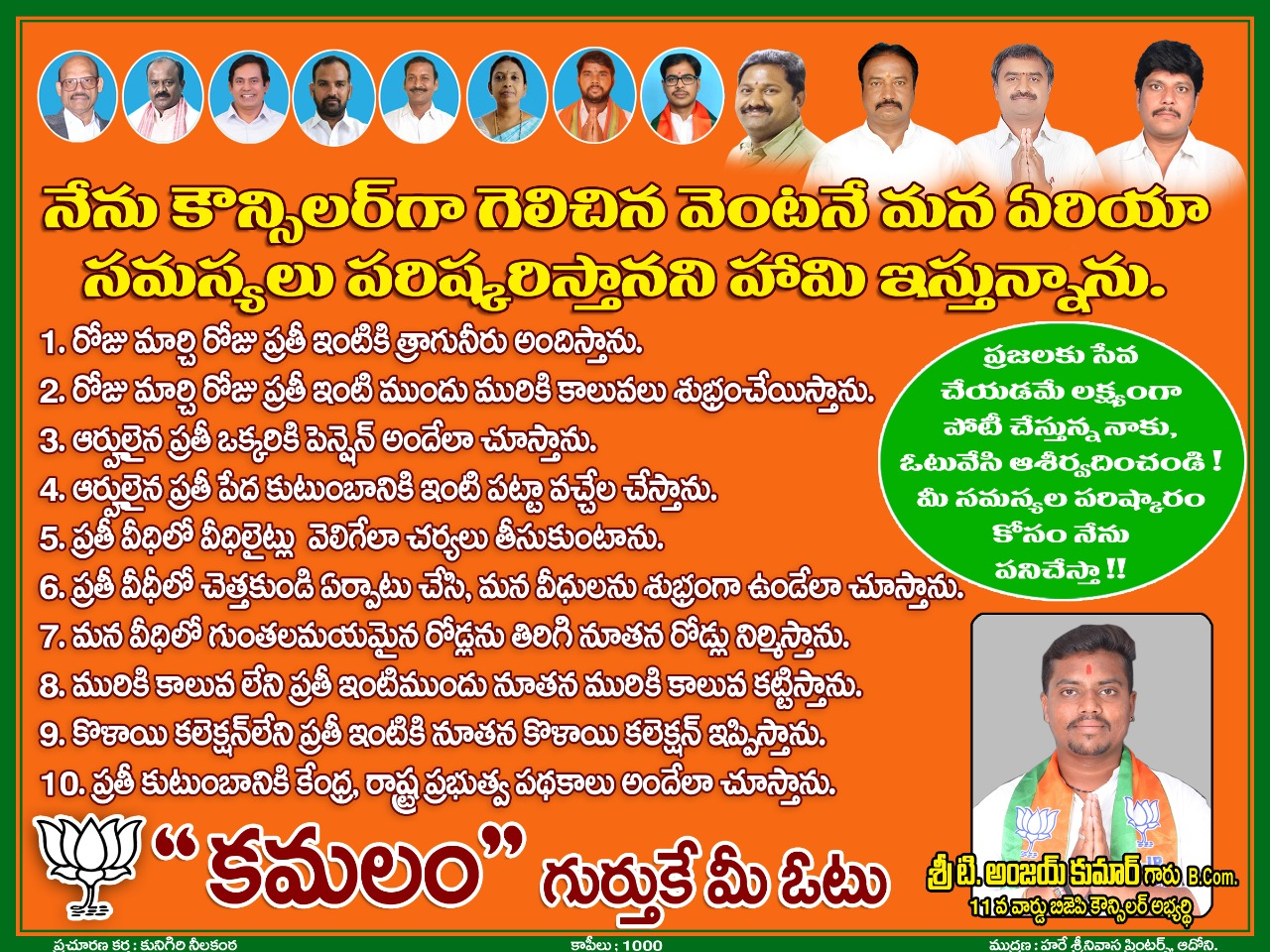 Hindu Anjai Kumar | Town President | Town General Secretary | Co-convener of Animal Conservation Committee | ABVP Member | ABVP | BJYM | BJP | Adoni | Kurnool | Andhra Pradesh | theLeadersPage