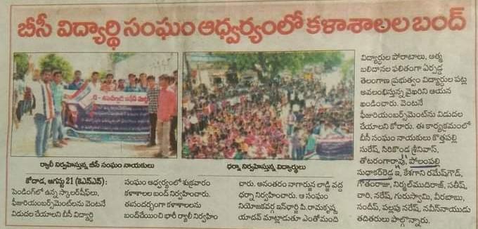 PolamPally Sudhakar Goud | District Vice President of BC Vidhyarthi Sangam | Incharge of Kodad | Vice President | President | Vice President of Greater Hyderabad | 4th Ward Member | Akupamula | Munagala | Suryapet | Kodad | Telangana | theLeadersPage