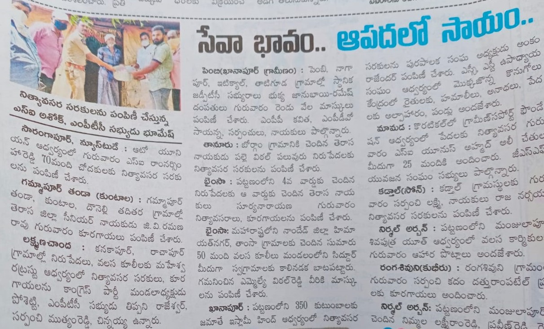 Devoji Bhumesh | MPTC | theLeadersPage | Mudhole | Nirmal | BJP | Mandal General Secretary | Mandal President of Kurma Community | Society Director of Gorrela Mekala Sahakara sangam | Mandal President | Telangana