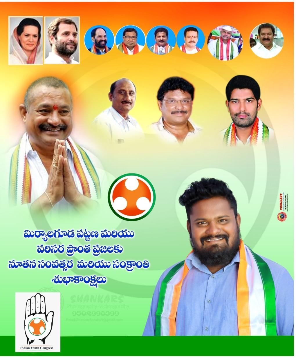 Kodati Anil | Youth Congress Leader | Congress | SFI | Division General Secretary | Social Activist | Miryalaguda | Nalgonda | Telangana | theLeadersPage