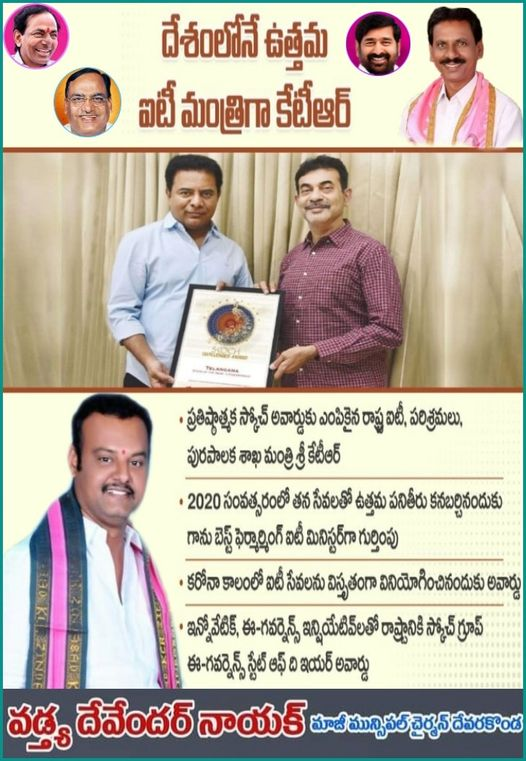 Vadthya Devender naik | Ex Municipal Chairman | 5th ward Councilor | theLeadersPage