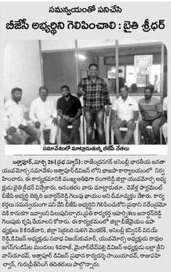 Baithi Sridhar Yadav   BJYM State Vice President   theLeadersPage