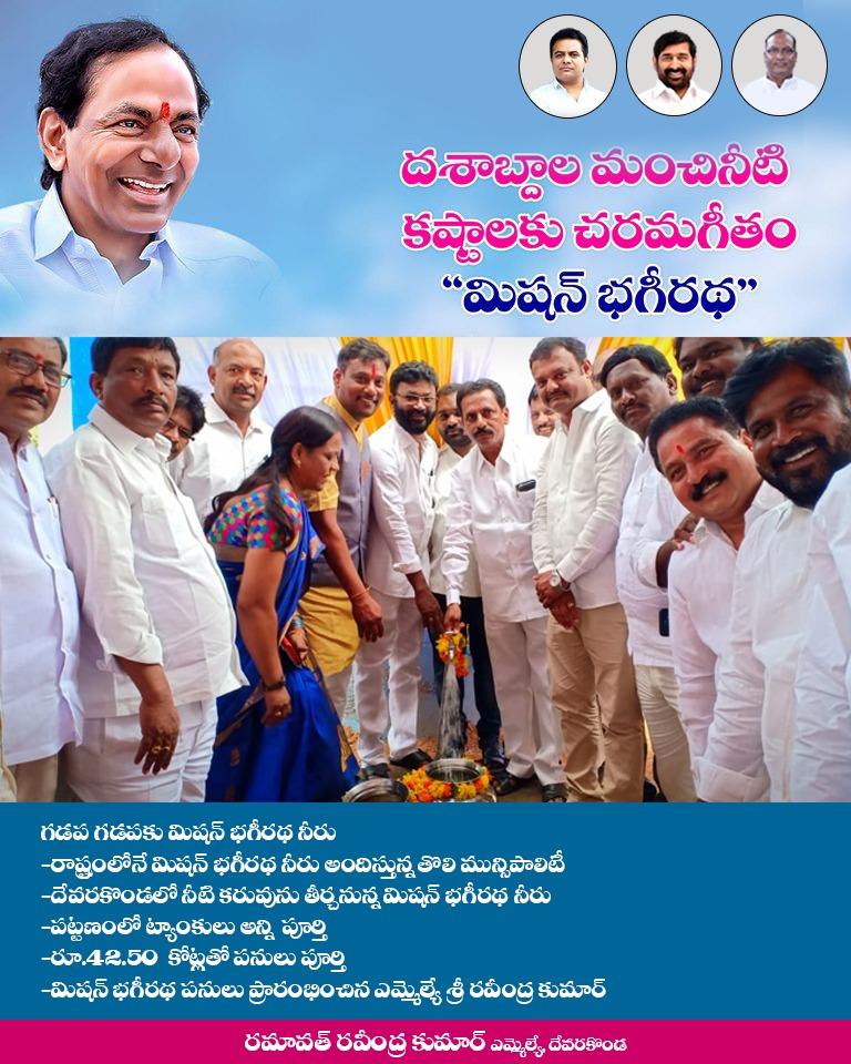 Vadthya Devender Naik | 5th ward Councilor | 9th Ward councilor | Municipal chairman | Councilor | Party Activist | Active Member | INC | TRS | Raja Nayak Thanda | Chintapally | Nalgonda | Devarakonda(ST) | Telangana | theLeadersPage