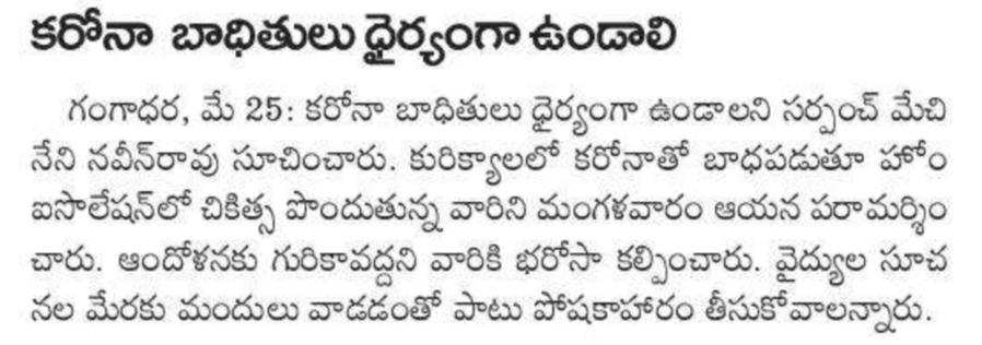 Machineni Naveen Rao   Sarpanch   Mandal President   theLeadersPage