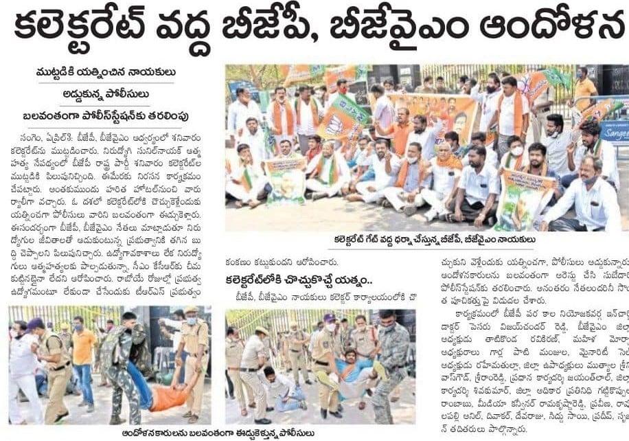 Thatikonda Ravi Kiran   BJYM District President   Warangal Rural   theLeadersPage   BJP