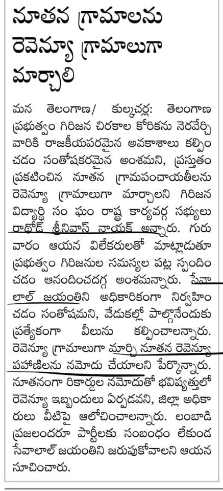(Patlavath) Rathod Srinivas Nayak | State Secretary of GVS | Telangana | theLeadersPage