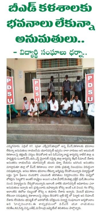 Sangati Rajesh (Ravan) | PDSU District General Secretary | theLeadersPage