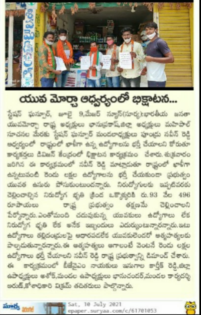 Pundru Naveen` Reddy | Mandal President | Mandal Convenor | Mandal Co-Convenor | Active Member | Student Union Senior Leader | Activist | ABVP | TDP | BJYM | Viswanathapuram | Station Ghanpur | Jangaon | Telangana | theLeadersPage