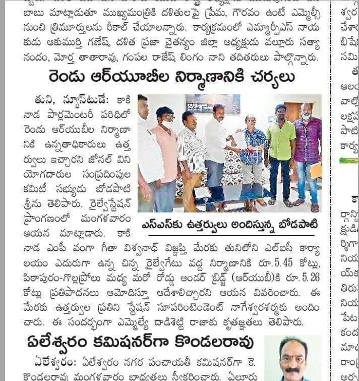 Bodapati Sreenu | SC Cell Convenor of Tuni Town | Raithu Deeksha | Convenor of Town Prasara Committee | Member of Development Committee | 25th Ward-Member | Active Member | Active Leader | Tuni | East Godavari | Andhra Pradesh | theLeadersPage