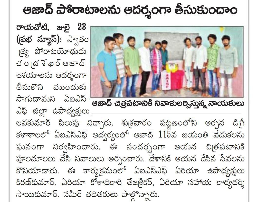 Thummala Lavakumar Goud | AISF District Vice President | AISF | Town President | Rayachoti Area President | Kuppam | Rayachoti | Kadapa | Andhra Pradesh | theLeadersPage