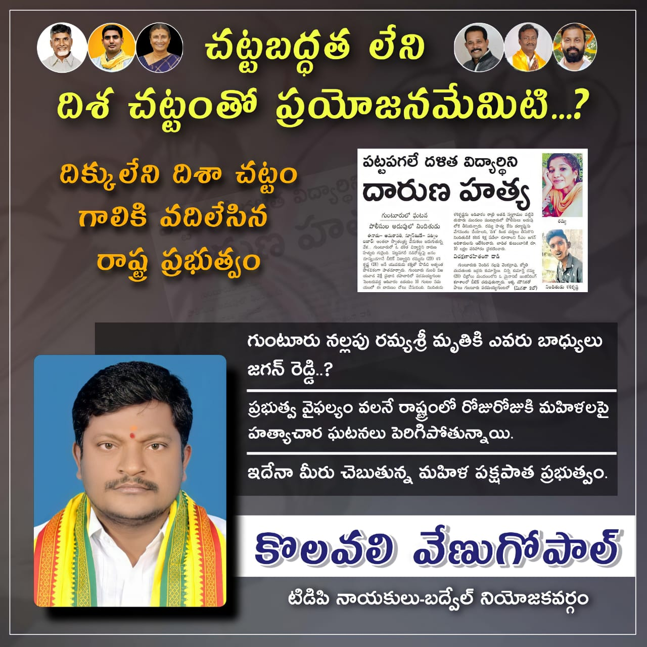 Kolavali Venugopal | Youth Wing Official Spokesperson | theLeadersPage