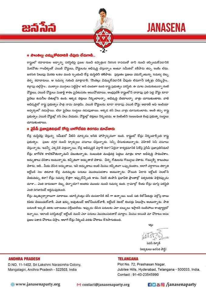 Garikina Rajababu   Janasena State Social Media Wing   Janasena   PRP   Hukumpeta   Thondangi   East Godavari   Tuni   Andhra Pradesh   theLeadersPage