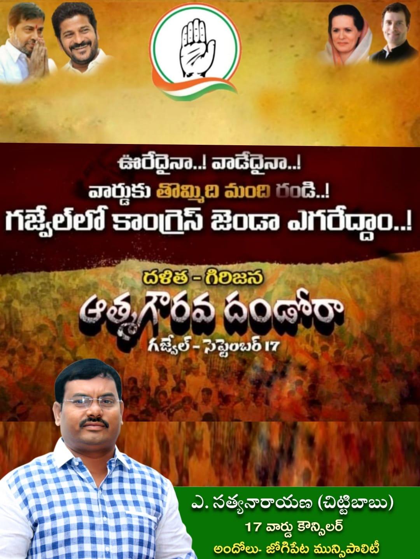 Akula Chittibabu Sathyanarayana   Municipal Councillor of 17th Division   Andole Jogipet   theLeadersPage