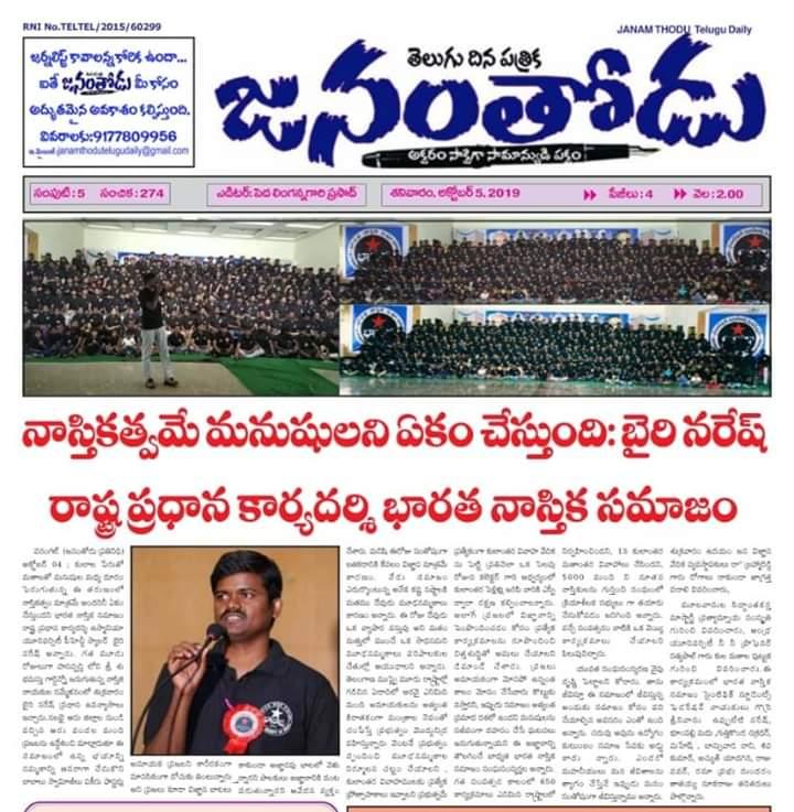 Gudise Srinivasulu | BSP Youth Leader | BSP | Medchal District President | Bachupally | Medchal-Malkajgiri | Medchal | Telangana | theLeadersPage
