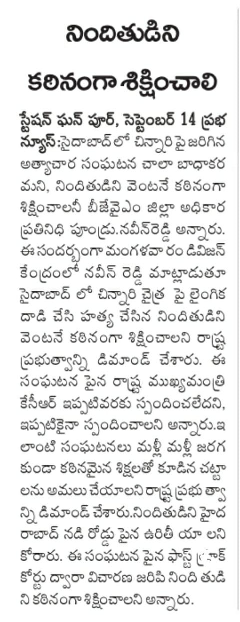 Pundru Naveen` Reddy | BJYM Jangoan District Official Spokesperson | Mandal President | Mandal Convenor | Mandal Co-Convenor | Active Member | Student Union Senior Leader | Activist | ABVP | TDP | BJYM | Viswanathapuram | Station Ghanpur | Jangaon | Telangana | theLeadersPage