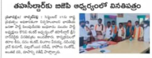 Korvi Shankar   Shankar   Mandal President   Village President   Mandal President Secretary   Active member   Student Leader   ABVP   BJP   A.P. Lingotam   Narketpally   Nakrekal   Nalgonda   Telangana   theLeadersPage