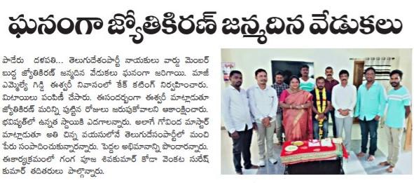 Buddha Jyothi Kiran | Ward Member | TDP | YSRCP | Town General Secretary | General Secretary of the Youth Wing | President of Telugu Nadu Student's Federation | Paderu | Visakhapatnam | Andhra Pradesh | theLeadersPage